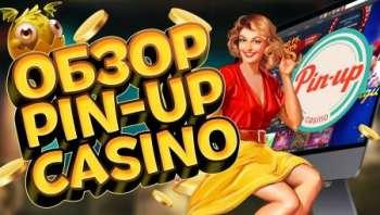 Пин-Ап казино – игры с яркими условиями