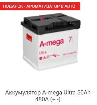 Надежные аккумуляторы с гарантией от «A-mega-auto»